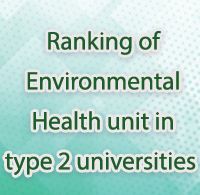 Ranking of Environmental Health Unit in Type 2 Universities