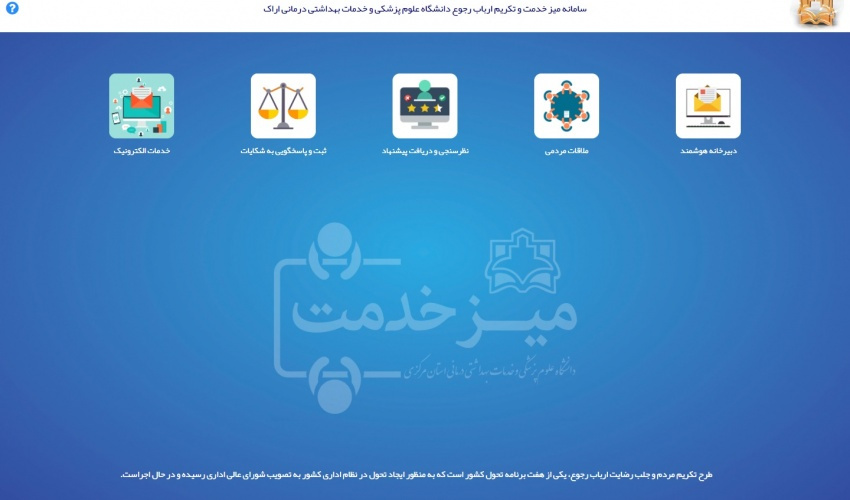 Electronic Service Desk launched at Arak Univesity of Medical Sciences